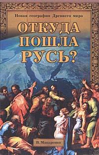 В. Макаренко Откуда пошла Русь?