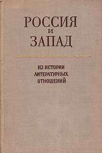 Россия и Запад. Из истории литературных отношений