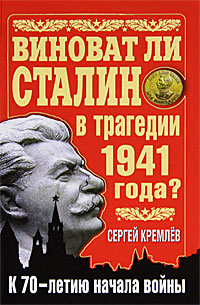 Сергей Кремлев Виноват ли Сталин в трагедии 1941 года? К 70-летию начала войны
