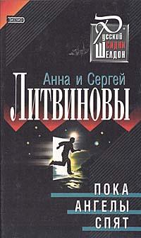 Анна и Сергей Литвиновы Пока ангелы спят