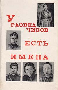 У разведчиков есть имена. Рассказы о подвигах советских разведчиков