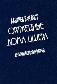 Альфред ван Вогт Оружейные дома Ишера. Хроники 1 и 2. В 2 томах. Том 1 анатомия человека в 2 х томах том 1 cd