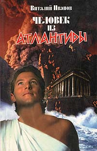 Виталий Иванов Человек из Атлантиды