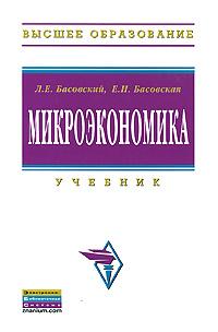 Л. Е. Басовский, Е. Н. Басовская Микроэкономика