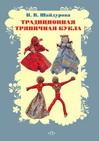 Н. В. Шайдурова Традиционная тряпичная кукла. Учебно-методическое пособие