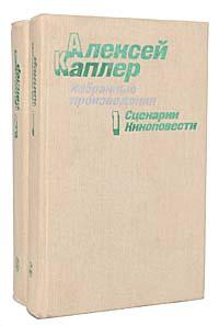 Алексей Каплер Алексей Каплер. Избранные произведения (комплект из 2 книг)