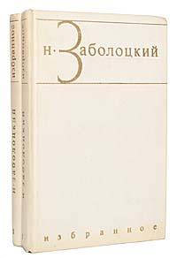 Н. Заболоцкий Н. Заболоцкий. Избранные произведения в 2 томах (комплект из 2 книг)