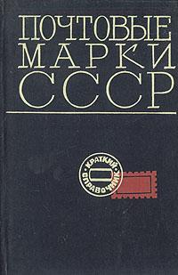 Д. Карачун, В. Карлинский Почтовые марки СССР (1918-1968). Краткий справочник