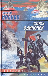 Сергей Иванов Союз одиночек