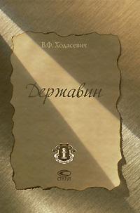В. Ф. Ходасевич Державин