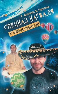 В. Гурангов, В. Долохов Спецназ нагваля. К новым орбитам! спецназ нагваля к новым орбитам