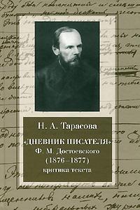 Н. А. Тарасова Дневник писателя Ф. М. Достоевского (1876-1877). Критика текста
