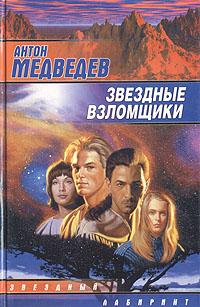 Антон Медведев Звездные взломщики