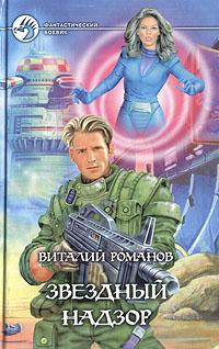Виталий Романов Звездный надзор