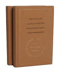 Писатели-декабристы в воспоминаниях современников (комплект из 2 книг)