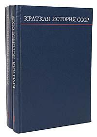 Краткая история СССР (комплект из 2 книг) очерки истории искусства народов ссср
