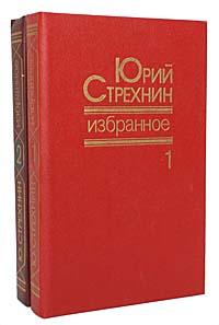 Юрий Стрехнин Юрий Стрехнин. Избранное в 2 томах (комплект из 2 книг)