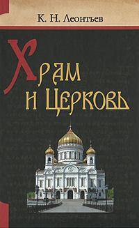 К. Н. Леонтьев Храм и Церковь