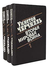 Уинстон Черчилль Вторая мировая война (комплект из 3 книг)