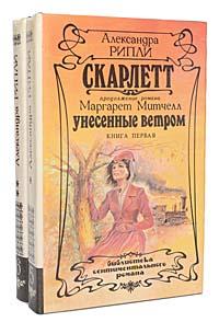 Александра Рипли Скарлетт (комплект из 2 книг)