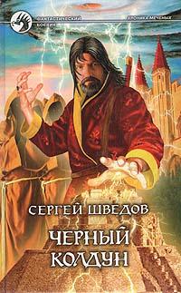 Сергей Шведов Черный колдун