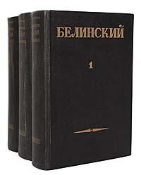 В. Г. Белинский В. Г. Белинский. Собрание сочинений в 3 томах (комплект)