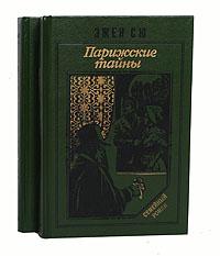 Эжен Сю Парижские тайны (комплект из 2 книг) стоимость