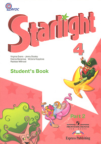 Starlight 4: Student's Book: Part 2 / Звездный английский. 4 класс. Учебник. В 2 частях. Часть 2
