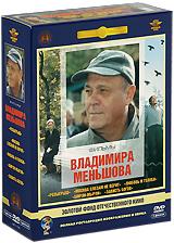 цена на Фильмы Владимира Меньшова (5 DVD)
