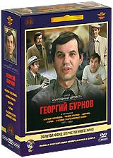 Фильмы Георгия Буркова (5 DVD) буркова мария олеговна эпитафия романтизму или недарите даме камелий