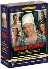 цена на Фильмы Натальи Гундаревой (5 DVD)