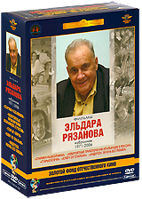 Фильмы Эльдара Рязанова. Том 3 (5 DVD) гардемарины 3 dvd