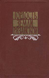 Гордость земли Рязанской