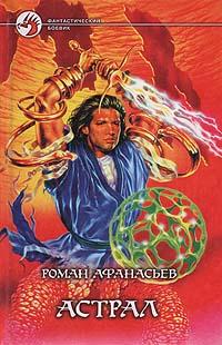 Роман Афанасьев Астрал