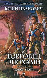 Юрий Иванович Торговец эпохами. Книга пятая. Поиск врага