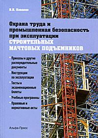 В. П. Ковалев Охрана труда и промышленная безопасность при эксплуатации строительных мачтовых подъемников гридин а безопасность и охрана труда в сфере гостиничного обслуживания учебник