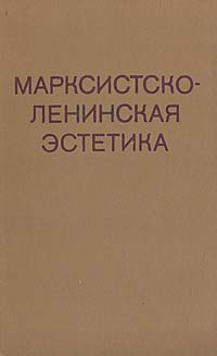 Марксистско-ленинская эстетика основы марксистско ленинской эстетики