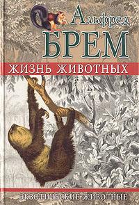 Альфред Брем Жизнь животных. Экзотические животные