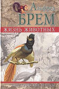 Альфред Брем Жизнь животных. Экзотические птицы