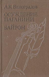 Анатолий Виноградов Осуждение Паганини. Байрон