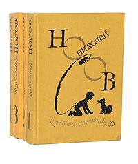 Николай Носов Николай Носов. Собрание сочинений в 4 томах (комплект из 4 книг) николай носов замазка