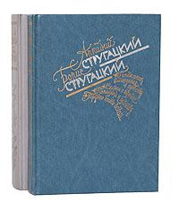 Аркадий Стругацкий, Борис Стругацкий Аркадий Стругацкий. Борис Стругацкий. Избранное (комплект из 2 книг)
