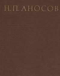 Н. П. Аносов. Литературное наследие. Переписка. Воспоминания современников