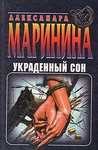 Александра Маринина Украденный сон