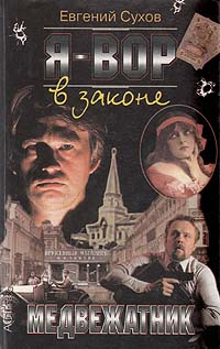 Евгений Сухов Я - вор в законе. Медвежатник