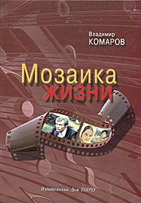 Владимир Комаров Мозаика жизни (+ CD-ROM)