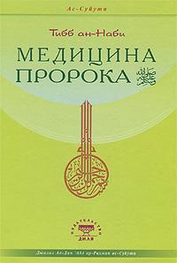 Ас-Суйути Тибб ан-Наби. Медицина Пророка