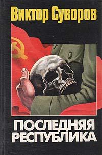 Виктор Суворов Последняя республика
