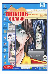 Чжан Боци Любовь онлайн. Том 5