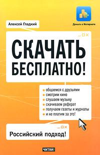 Алексей Гладкий Скачать бесплатно! игры для приставки руль с педалями скачать бесплатно
